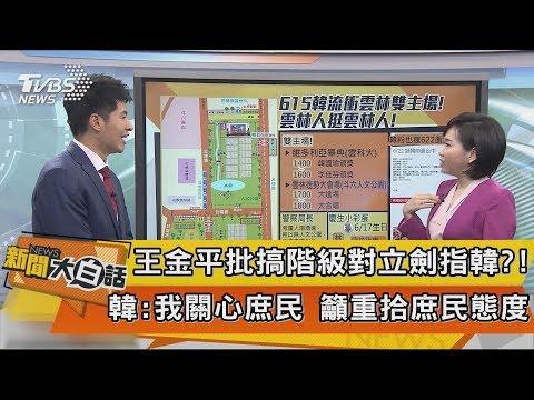 【新聞大白話】王金平批搞階級對立 劍指韓?! 韓:我關心庶民 籲重拾庶民態度