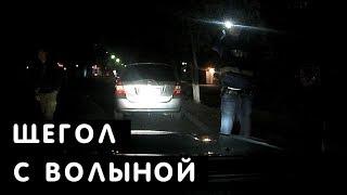 Я и ПМ - Щегол с ВОЛЬНОЙ