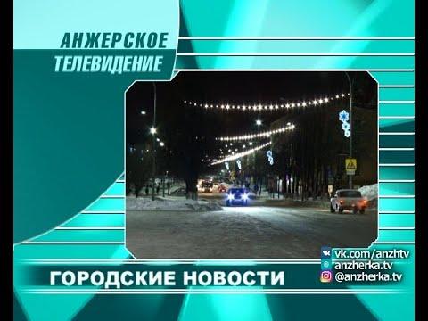 Городские новости Анжеро-Судженска от 11.12.19