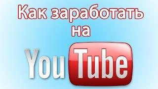 Как заработать на YouTube с телефона