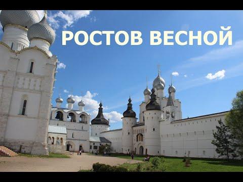 Достопримечательности Ростов Великий