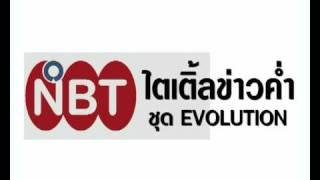 เพลงไตเติ้ลข่าวค่ำ NBT (HQ)