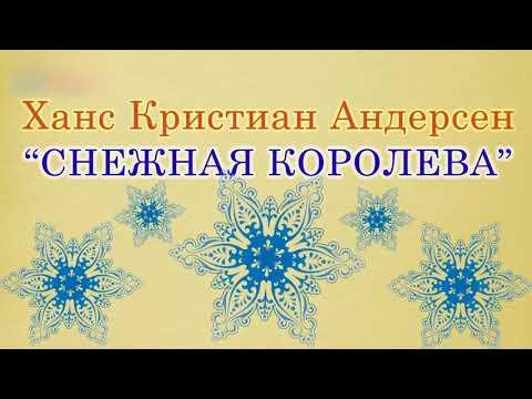 Аудиосказки для детей - СНЕЖНАЯ КОРОЛЕВА