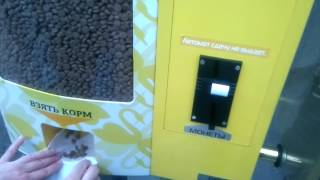 Автомат для кормления животных в Зоопарке (в Москве). How to feed animals in zoo