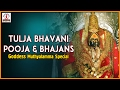 Download Tulja Bhavani Pooja And Bhajans | Muthyalamma | Banjara Special Songs | Lalitha Audios And s MP3 song and Music Video
