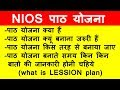 NIOS DELed LESSON plan |  पाठ योजना | solved 200 marks