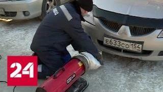 В Новосибирске из-за мороза не удалось завести даже ледяной автомобиль - Россия 24