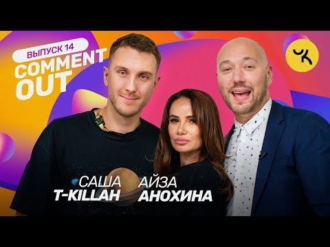 Comment Out #14/ T-KILLAH х Айза Анохина