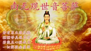 (南无观世音菩萨)-古箏版 2019 - Buddhist Songs   🙏🙏🙏