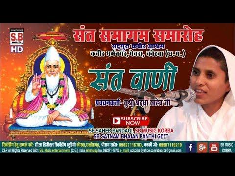 Kabir Pravachan-Prem Aur Ekta-Bramakumari Shraddha Saheb-प्रेम और एकता-ब्रम्हकुमारी श्रद्धा साहेब SB