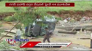 Hyderabad-Bangalore National Highway Damaged Due To Floods | V6 News