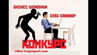 Конкурс // Бизнес шпионаж // Секс-спиннер // Китайский Карлсон // Как проиграть суд со спиннером