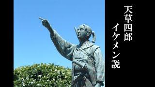天草 四郎は、島原の乱における一揆軍の最高指導者とされている。 本名...