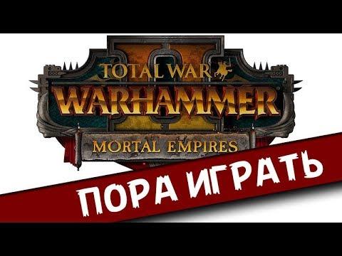СМЕРТНЫЕ ИМПЕРИИ новости выхода общей карты Warhammer 2 Total War