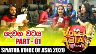 siyatha-voice-of-asia-2020-part-01