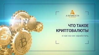 Вебинар «Как заработать на криптовалюте без майнинга?» 22.03.2018