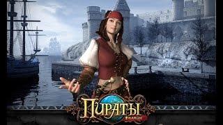 Пираты Онлайн - Прохождение инстов Мавзолея и Майя (часть 1)