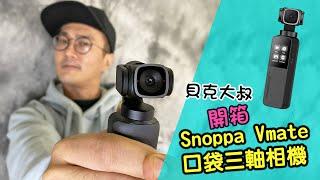 開箱Snoppa Vmate口袋三軸相機! 讓影片穩定又專業 #開箱