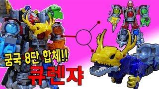 일본에 인기있는 8단 합체 로봇 (백허그 주의) [대문밖장난감]