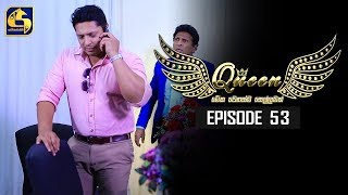Queen Episode 53 || ''ක්වීන්'' ||  17th October 2019 Thumbnail