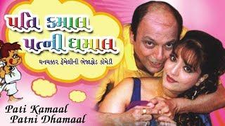 Pati Kamaal Patni Dhamaal - Best Gujarati Comedy Natak Full 2017 - Hemant Jha, Arvind Vekaria