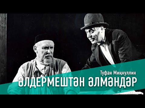 ӘЛДЕРМЕШТӘН ӘЛМӘНДӘР / СТАРИК ИЗ ДЕРЕВНИ АЛЬДЕРМЕШ 1976 год