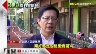 謝國城盃誤判糾紛 立委質疑桃園裁判黑箱