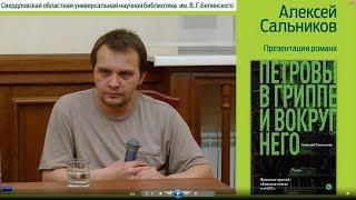 Алексей Сальников. «Петровы в гриппе и вокруг него»