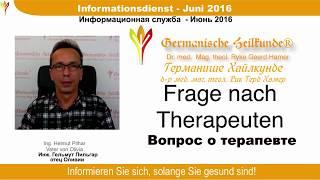 Вопрос о терапевте