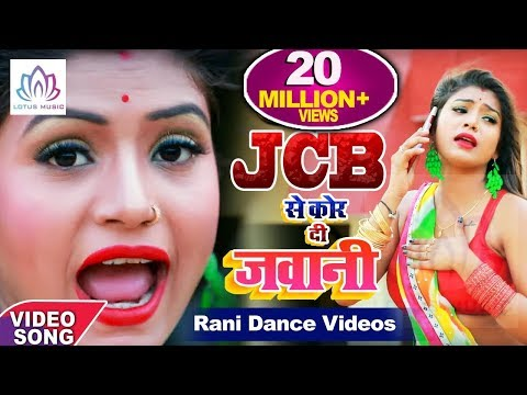 #Khesari Lal Yadav (JCB से कोर दी जवानी) #VIDEO SONG - #JCB Se Kor Di Jawani | Bhojpuri Hit Song