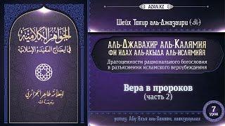 Аль-Джавахир аль-калямия (акыда для начинающих). Урок 7. Вера в пророков, часть 2 | www.azan.kz