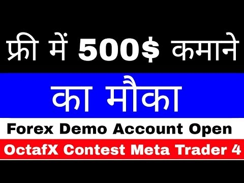how-to-create-octafx-demo/real-account-open-and-join-contest-win-500$-in-hindi,urdu