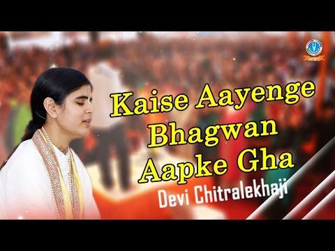 Kaise Aayenge Bhagwan Aapke Ghar !! 19-12-2016 !! Pujay Devi Chitralekhaji