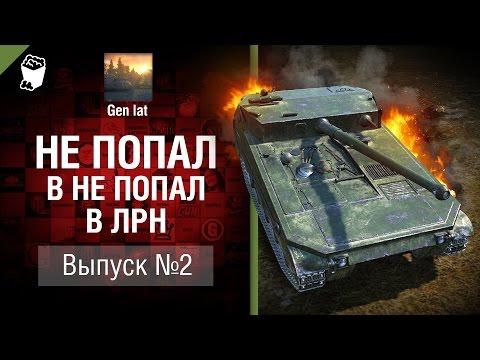 Не попал в не попал в ЛРН №2 [World of Tanks]