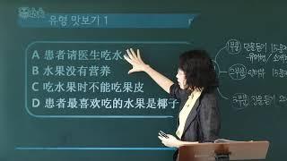 ★★★ [중국어독학] 新HSK 한권으로 합격하기 6급 …
