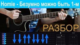 Download HOMIE – Безумно можно быть первым. Разбор на гитаре Mp3 and Videos