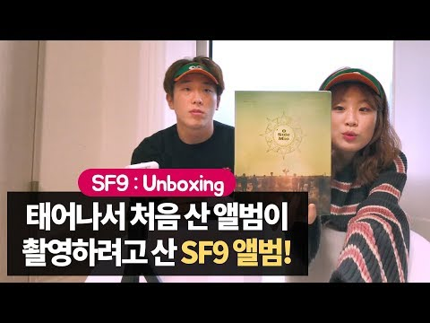 Muggle's Very 1st Album! SF9 'O Sole Mio' Album Unboxing & MV Reaction [Muggleview]