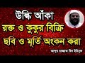 Bangla Waz Ulki Aka Rokto O Kukur Bikri Chobi O Murti Ongkon Kora by Abdur Razzak bin Yousuf