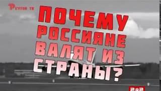 Почему россияне валят из страны? | Реутов ТВ | Сезон 2 | Все серии | Приколы | Мезенцев