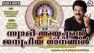 സ്വാമി അയ്യപ്പന്റെ ജനപ്രിയ ഗാനങ്ങള് | Hindu Devotional Songs Malayalam | Ayyappa Songs Malayalam