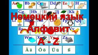 26 пар латинских букв от A до Z на немецком языке.