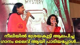 Sreya Jayadeep singing her latest song in NEELI malayalam movie audio launch.