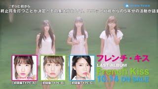 オフィシャル http://avex.jp/french-kiss/ フレンチ・キス解散を発表!...
