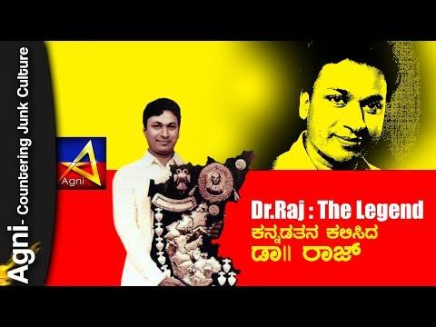 ಕನ್ನಡತನ ಕಲಿಸಿದ ಡಾ   ರಾಜ್ / Dr.Raj : The Legend