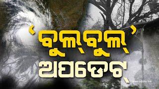Bulbul Cyclone Update by SRC | 9th Nov | ବାତ୍ୟା ବୁଲ୍ବୁଲ୍ ପ୍ରଭାବରେ ଆସନ୍ତା ୪ରୁ ୫ ଘଣ୍ଟା ଯାଏଁ ବର୍ଷା