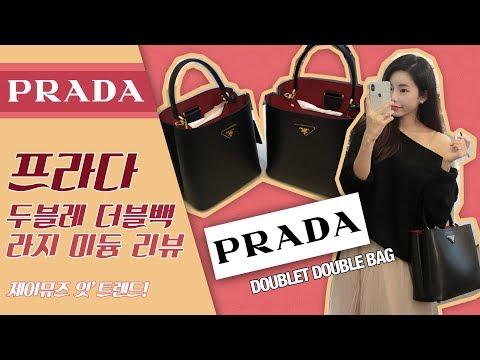 프라다 사피아노 두블레 더블백 가방 리뷰 PRADA SAFFIANO 2ERX DOUBLET DOUBLE BAG 1BA211 vs 1BA212