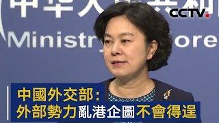 中国外交部:外部势力乱港企图不会得逞 | CCTV