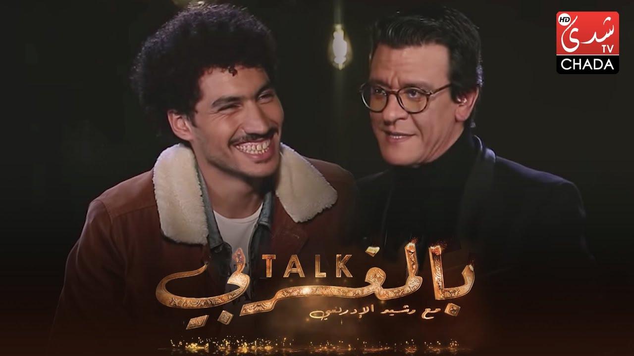 برنامج TALK بالمغربي - الحلقة الـ 19 الموسم الثالث | أيوب نبيل JUBANTOUJA | الحلقة كاملة