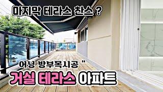 [부천테라스아파트] 평…