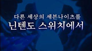닌텐도 스위치 세븐나이츠 Time Wanderer 한국…